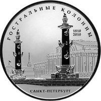 Аверс монеты «Ростральные колонны»